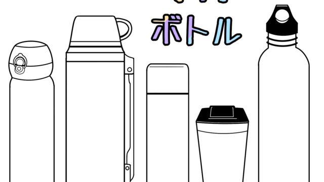 シリコン水筒