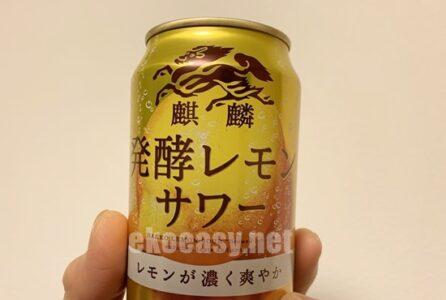 麒麟発酵レモンサワー
